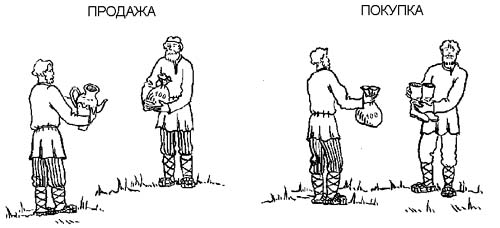 Натуральный обмен в древности dominica leoni